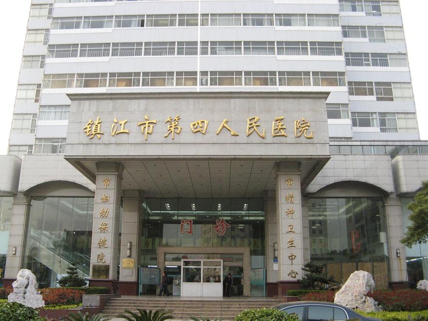 至尊国际 下载第四人民医院.jpg