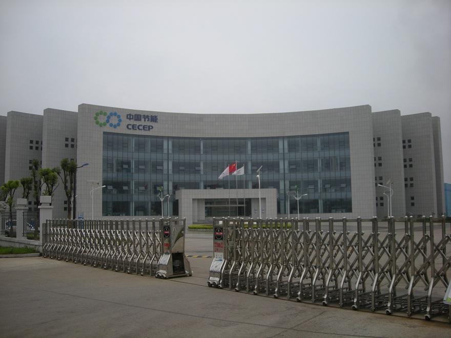 中节能太阳能科技(镇江)有限公司.jpg
